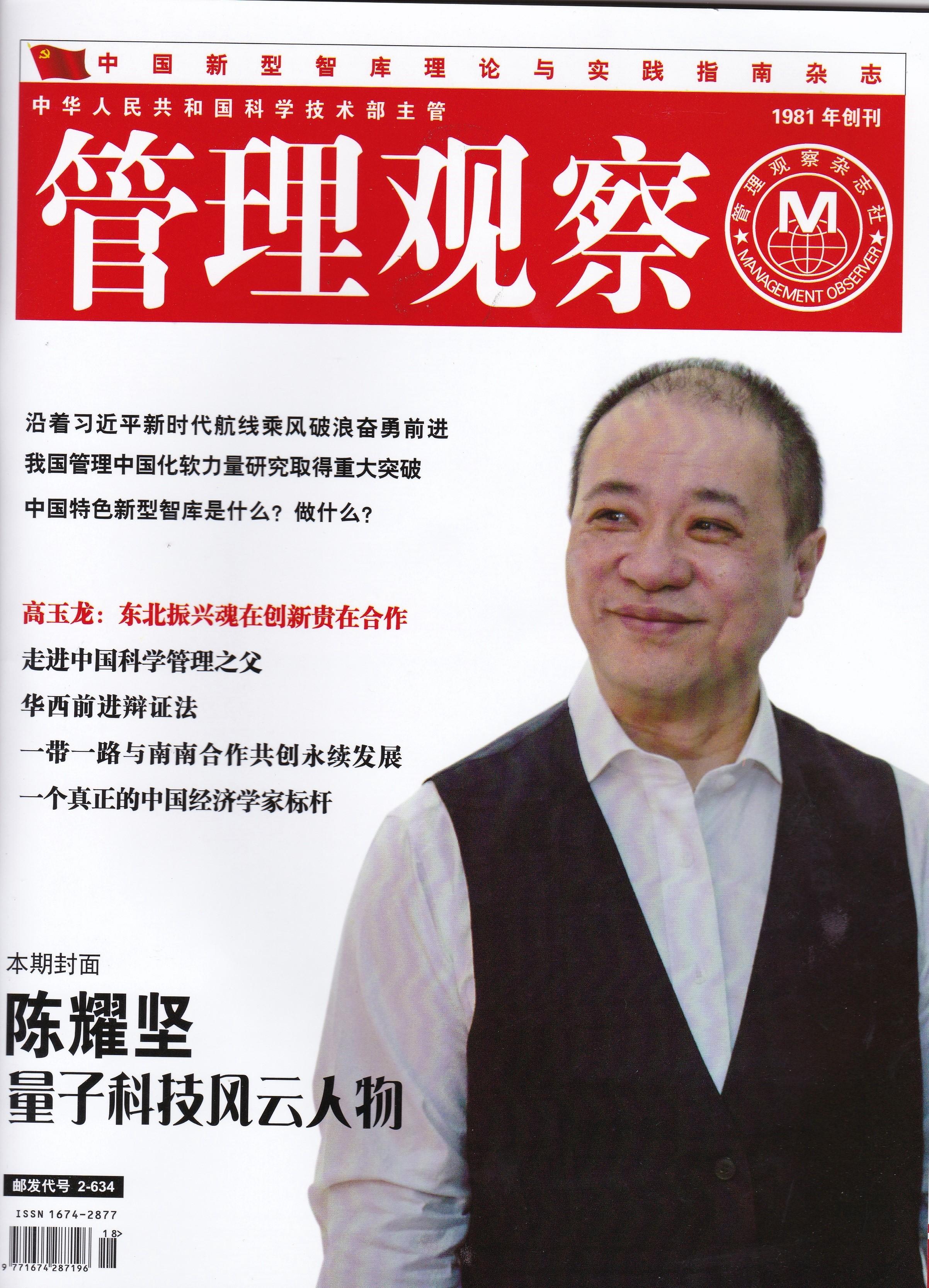 陳耀堅教授